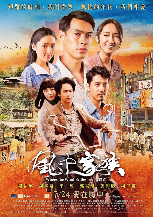 風中家族 (Where the Wind Settles, 2015)