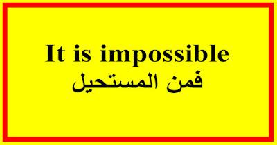 It is impossible فمن المستحيل