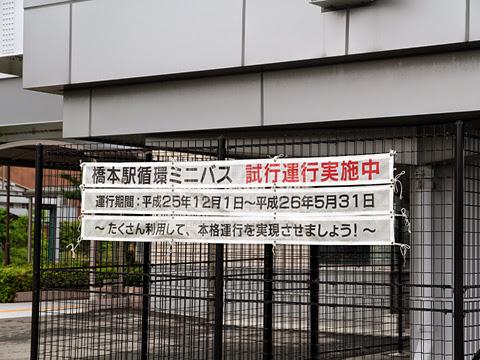 橋本駅循環バス 利用促進PR幕