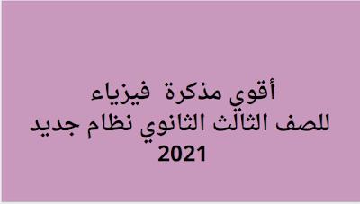 أقوي مذكرة  فيزياء للصف الثالث الثانوي نظام جديد 2021