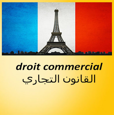 droit commercial القانون التجاري