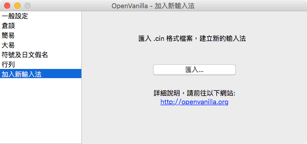 OpenVanilla New liu.cin