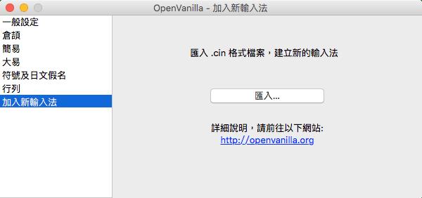 香草輸入法和無蝦米/嘸蝦米 OpenVanilla and Boshiamy on Mac OSX - 通達人 ...