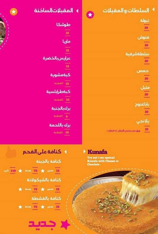 منيو مطعم شاورما حلب 2