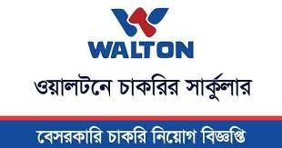 ওয়ালটন গ্রুপে নিয়োগ বিজ্ঞপ্তি - Walton Group Ltd Job Circular