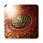 Heart touching recitations of the Holy Quran