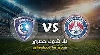 مشاهدة مباراة العدالة والهلال بث مباشر اليوم 15-08-2020 الدوري السعودي