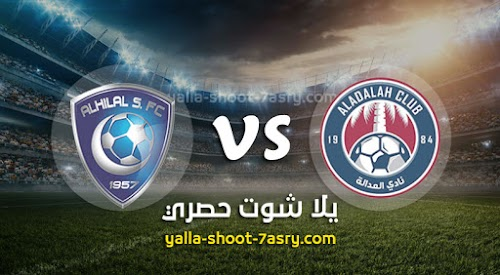 نتيجه مباراة العدالة والهلال اليوم 15-08-2020 الدوري السعودي