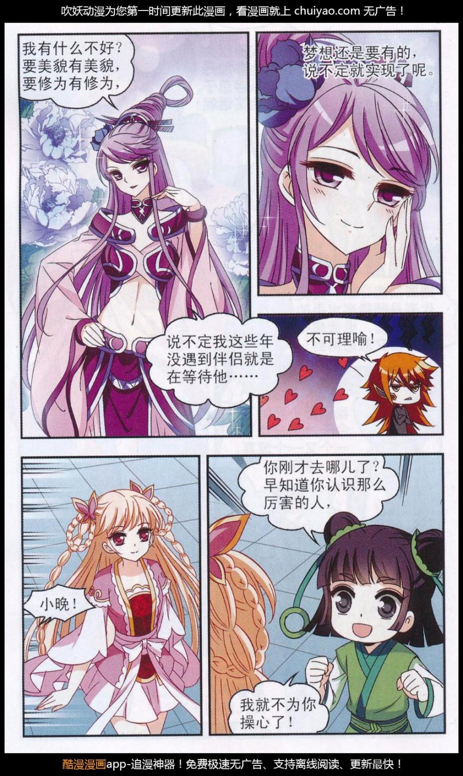 Phong Khơi Thương Lam Chap 85 - Trang 6