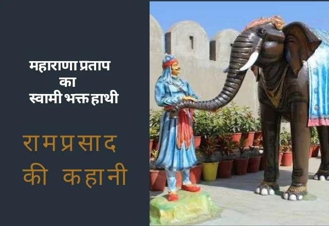Maharana Pratap's elephant (haathi) Ramprasad story in Hindi