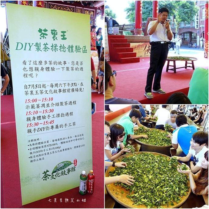 22 國立傳統藝術中心 茶裏王文化故事館
