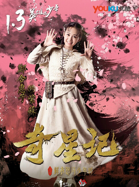 Magic Star China Drama