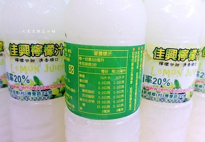 7 佳興檸檬汁 佳興冰果室 花蓮美食 團購美食 人氣團購