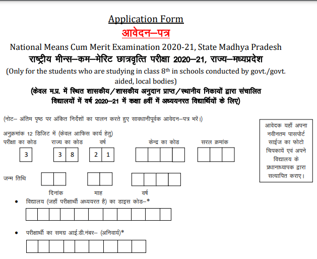 nmms form 2021