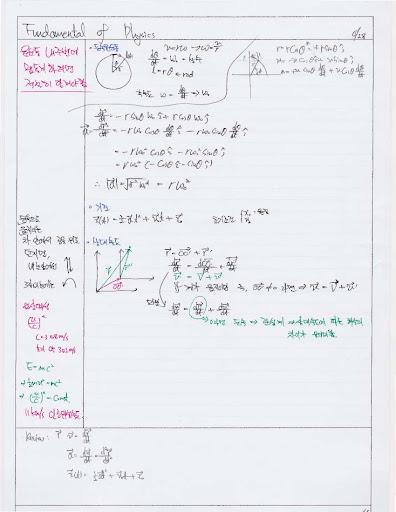 Hogeonys_Notetaking_Fundamental_of_Physics_%2525ED%25258E%252598%2525EC%25259D%2525B4%2525EC%2525A7%252580_01.jpg