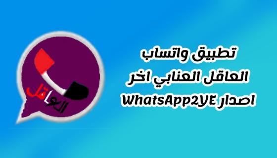 تحميل تطبيق واتساب العاقل العنابي اخر اصدار WhatsApp2YE 2021
