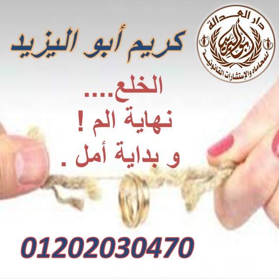 اشهر محامي خلع   (كريم ابو اليزيد)   01202030470  95