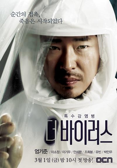 Phim The Virus - Virus 2013 - Wallpaper