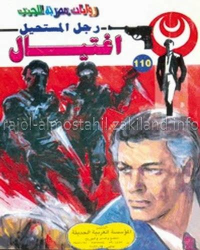قراءة تحميل اغتيال رجل المستحيل أدهم صبري نبيل فاروق