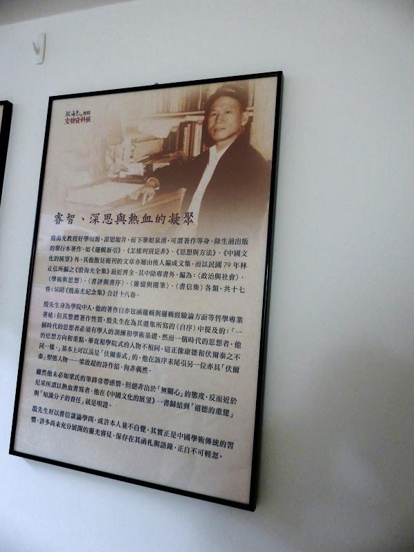 Taipei. Yin Foo-Sun s Residence . La maison d un.grand intellectuel Taïwanais, a côté de ShiDa - maison%2Becrivain%2B025.JPG