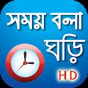 সময় বলা ঘড়ি - Bangla Real talking clock icon