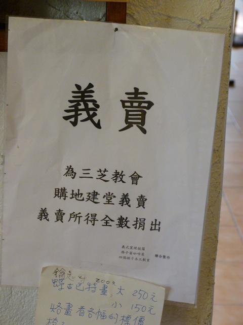 TAIWAN.San Jih juste à côté  de DAN SHUI - P1080017.JPG