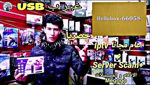 حصريا: ولأول مرة في المغرب التحويل Revolution1.X الى Hellobox واستفيد من Iptv مجاناً وserver Scam+👇