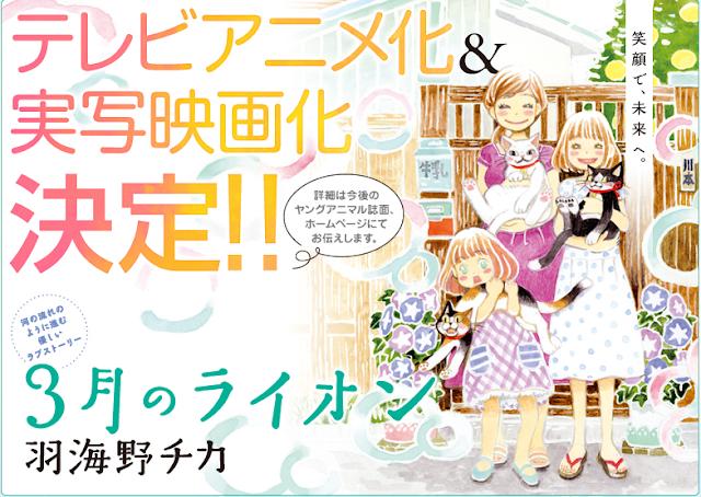 「3月のライオン」TVアニメ&実写映画化が決定!