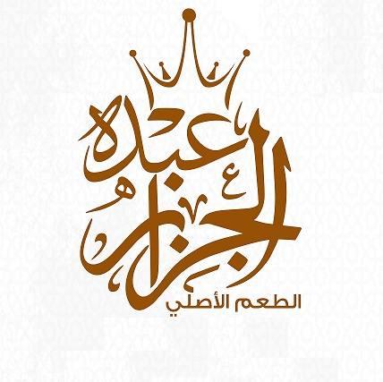 مطعم عبده الجزار