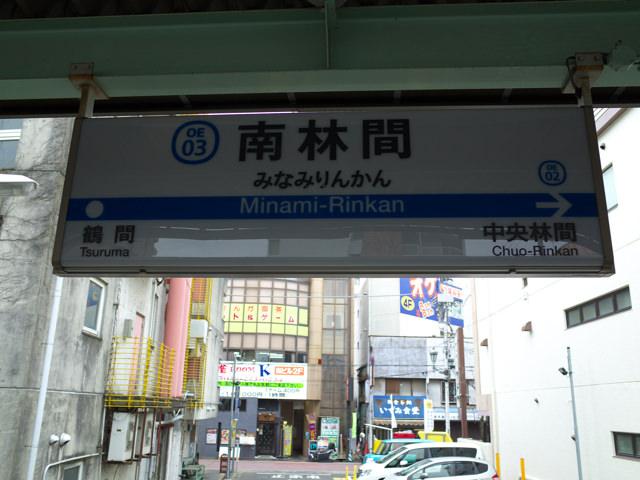 南林間駅の駅の表示板