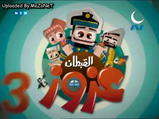 كارتون القبطان عزوز الجزء الثالث - الحلقة السابعة