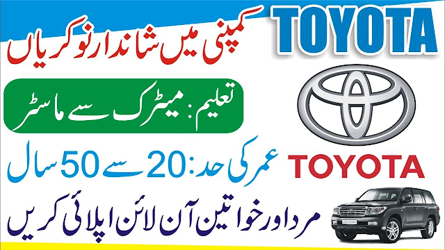 Toyota Motor Company Jobs 2021 (1000+Vacancy)