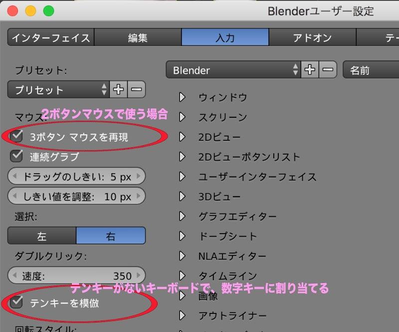 blender_shokisettei.jpg