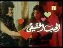 فيلم الحب الحقيقي