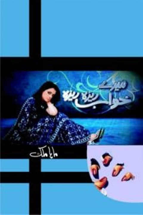 Meray Khawab Reza Reza Complete Novel By Maha Malik