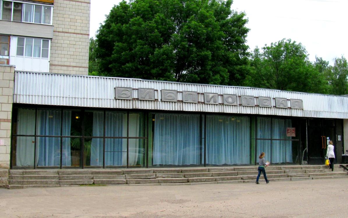 Библиотека №17 им. А.Н. Радищева