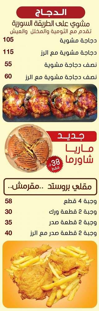 اسعار مطعم ليالي الشام