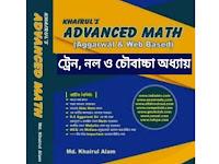 Khairuls Advanced Math ট্রেন, নল ও চৌবাচ্চা অধ্যায় সম্পূর্ণ - PDF
