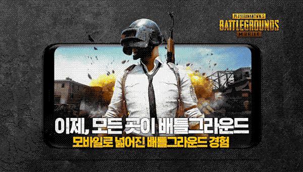 تحميل ببجي الكورية 2021 PUBG MOBILE KR الكمبيوتر والأندوريد والأيفون