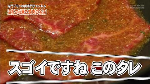寺門ジモンの肉専門チャンネル #31 「大貫」-0537.jpg