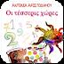 Οι τέσσερις χώρες, Αντωνία Αριστοδήμου (Android Book by Automon)