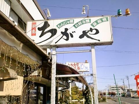 看板(【岐阜県羽島市】羽島ちがや)