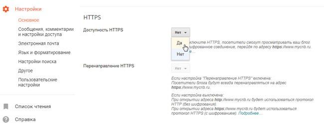 Blogger: https для собственных доменов