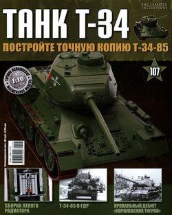 Читать онлайн журнал<br>Танк T-34 (№107 2016) <br>или скачать журнал бесплатно