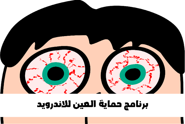 حماية العين