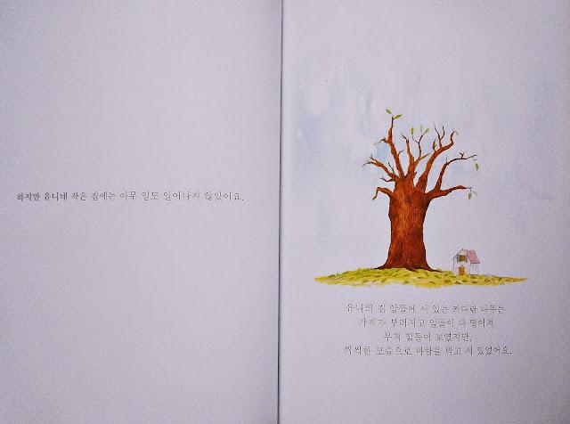 쑥쑥 자라는 나무