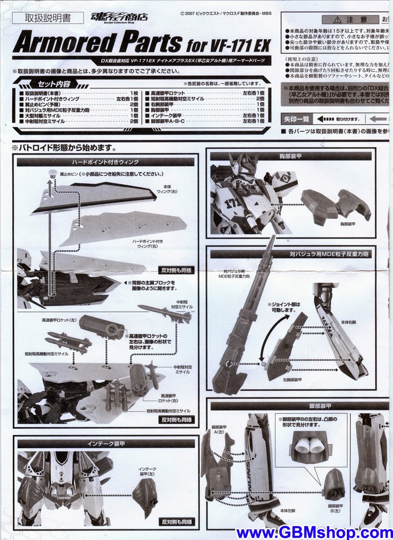 Bandai DX VF-171 Armored Nightmare Plus Transformation Manual Guide