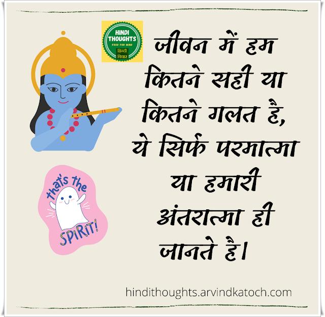 Hindi Thought, God, Conscience,