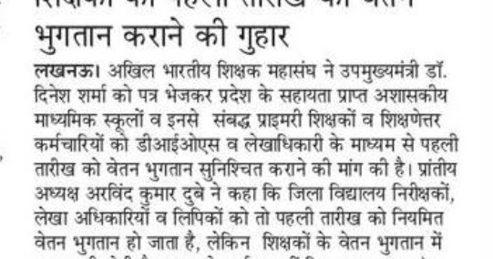 Up Primary Teacher Salary Basic Shiksha Salary News अखिल