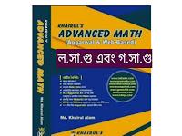 Khairuls Advanced Math:  লসাগু ও গসাগু সম্পূর্ণ অধ্যায় - PDF ফাইল
